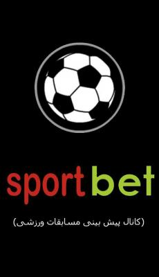 کانال Sport bet