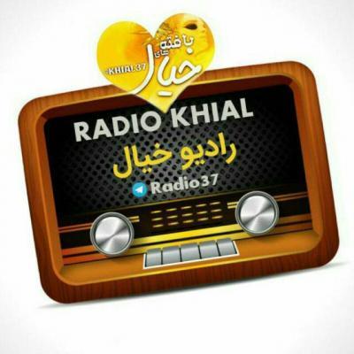 کانال رادیو خیال
