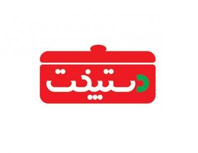 کانال مسابقه آشپزی دستپخت