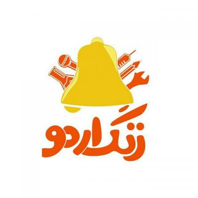 کانال زنگ اردو