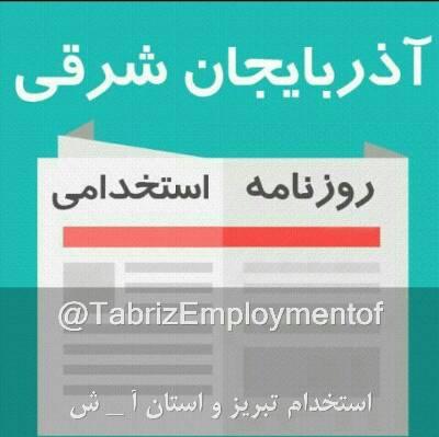 کانال استخدام تبریز و استان
