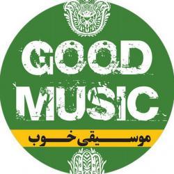 کانال موسیقی خوب