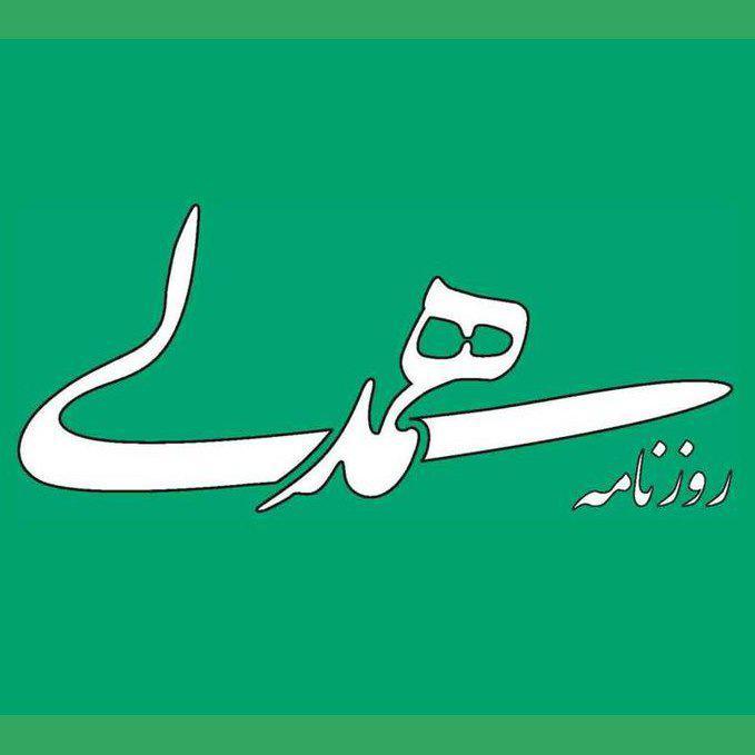 کانال تلگرام روزنامه همدلی