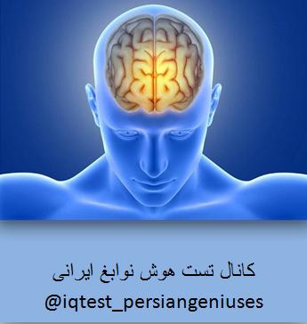 تست هوش نوابغ ایرانی