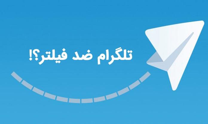 بازار تلگرامهای غیر رسمی